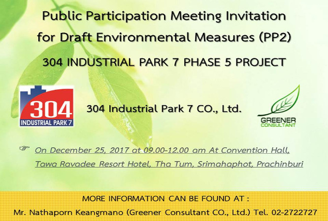 Public Participation Meeting Invitation of 304 Industrial Park 7 Phase 5 Project